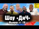 День ВДВ, убийство в Барнауле, Мага Исмаилов против Европы, косяк Тайсона, Сигал и Сочи / Шоу ДиЧ