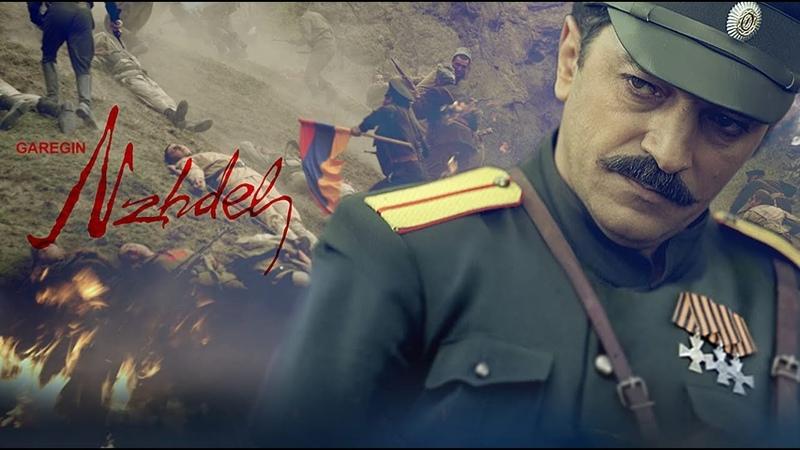 Garegin Nzhdeh Гарегин Нжде Գարեգին Նժդեհ (Full Movie). HD