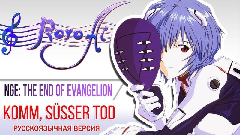 Neon Genesis Evangelion The End of Evangelion AMV Arianne Komm süsser Tod Roro Ai Russian cover