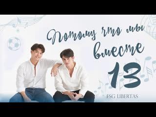 FSG Libertas 13/13 2Gether The Series / Потому что мы вместе рус.саб