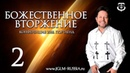 БОЖЕСТВЕННОЕ ВТОРЖЕНИЕ часть 2 КАРРИ БЛЕЙК