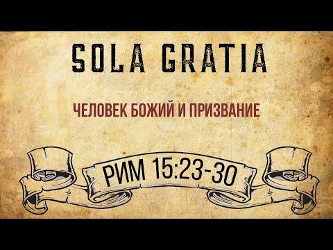 ЦЕРКОВЬ SOLA GRATIA Воскресная проповедь Рим 15 23 30