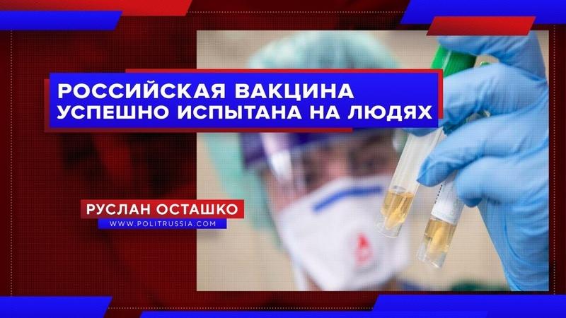 Российская вакцина успешно испытана на людях (Руслан Осташко)