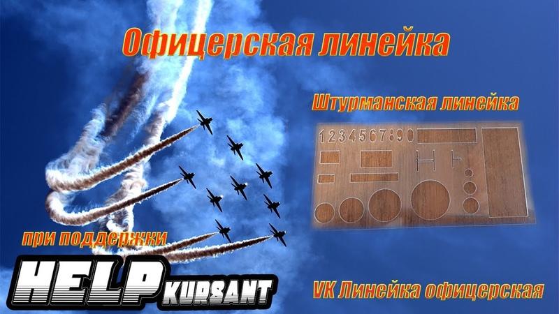 Офицерская линейка Линейка офицерская Линейка штурмана ВКС России