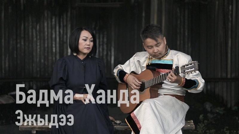 Эжыдээ Бадма Ханда Аюшеева Бурятские песни Buryat songs
