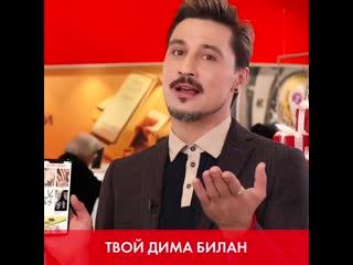 Дима Билан дарит вам украшение!