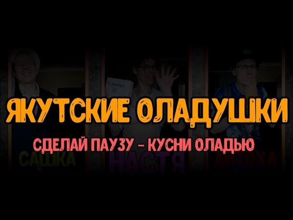 Видео-визитка команды Якутские Оладушки