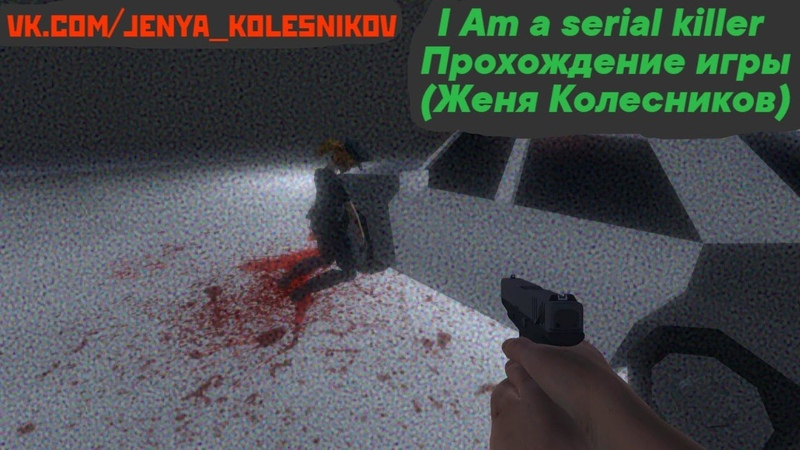 I Am a serial killer Прохождение игры Женя Колесников