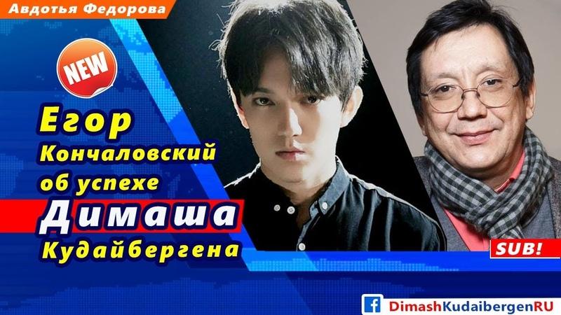 🔔 Егор Кончаловский о Димаше Кудайбергене SUB