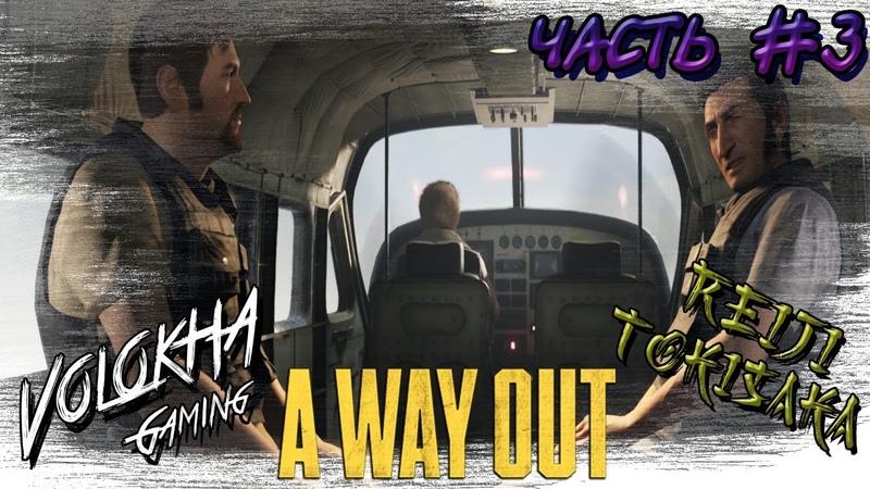 ►VOLOKHA и REIJI МСТЯТ ХАРВИ.► A Way Out. ►Прохождение на русском, часть 3.