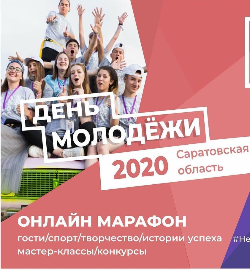 Жителям региона предлагают принять участие в мероприятиях «Недели молодёжи»
