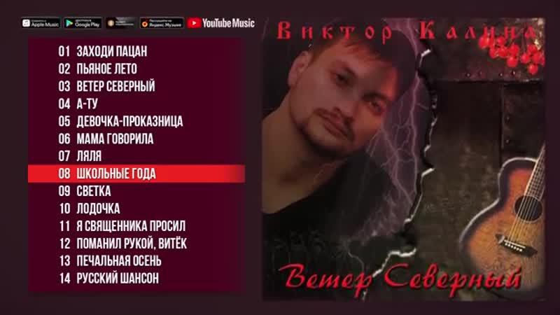 Виктор Калина - Ветер северный (Альбом 2002).mp4