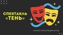 Спектакль «Тень» – Детская театральная студия «Мозаика»