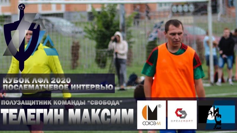 Полузащитник Свободы Телегин Максим после матча с Космосом
