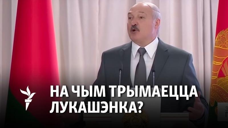 Кругавая абарона Лукашэнкі | Круговая оборона Лукашенко