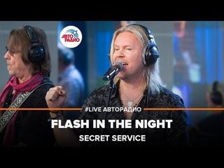 Secret Service - Flash In The Night (LIVE  Авторадио)