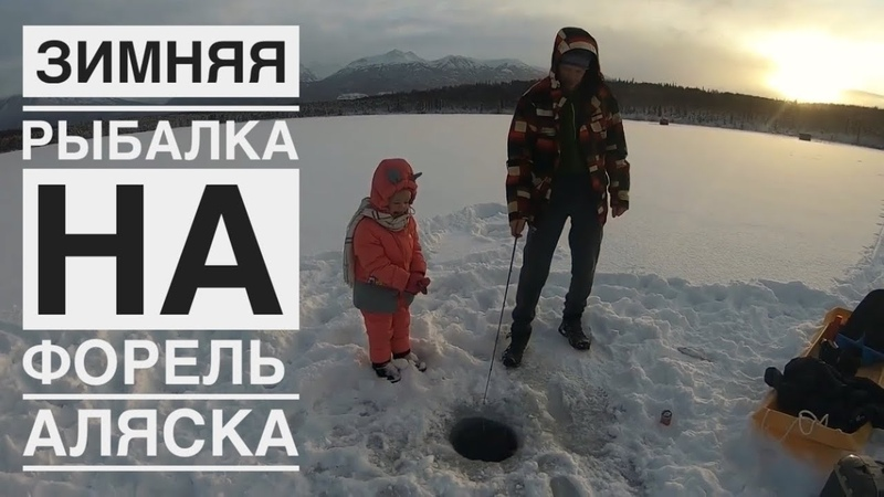 Зимняя рыбалка на форель Аляска Trout Ice Fishing in Alaska