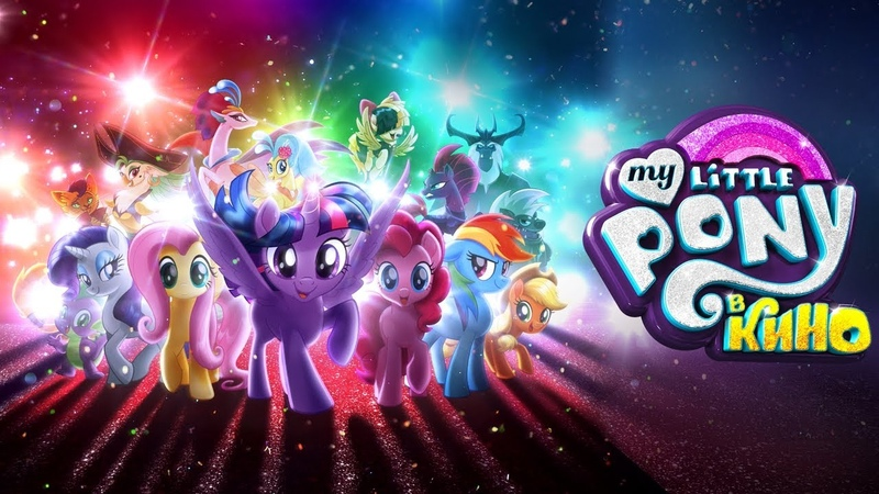 My Little Pony в кино 2017 My Little Pony The Movie Фильм в HD