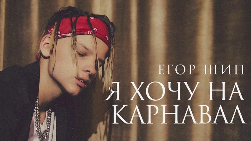 Я хочу на карнавал Егор Крид MORGENSHTERN веселая песня ПАРОДИЯ 2020