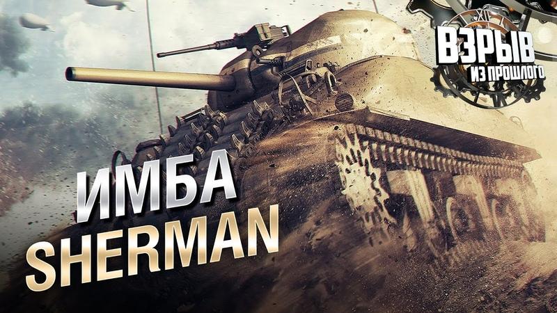 ИМБА SHERMAN Взрыв из прошлого №61 От Evilborsh и Cruzzzzzo