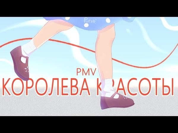 Beauty queen PMV Дух Моей Общаги My Student Spirit
