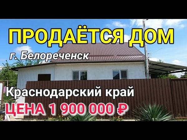 Продается домик в Краснодарском крае г Белореченск Обзор Недвижимости от Натальи Сомсиковой