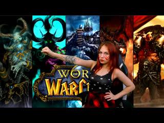 Вишня тусит в World of Warcraft в понедельник)))))))