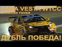 LADA Vesta WTCC 2016 этап 6 Главная гонка в Москве 12.06.2016 (full)(RUS)(HD)