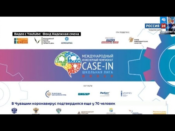 Старшеклассницы из Новочебоксарска стали призерами международного инженерного чемпионата CASE-IN