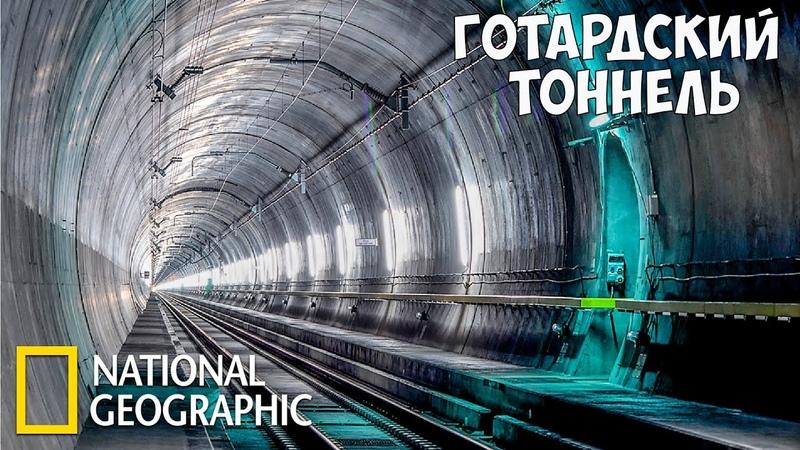 Туннель Готардский тоннель Чудеса инженерии Документальный фильм про тунеель