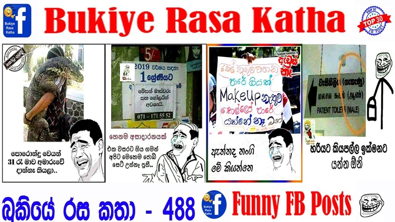 Bukiye Rasa Katha Funny FB Posts202011242- 488