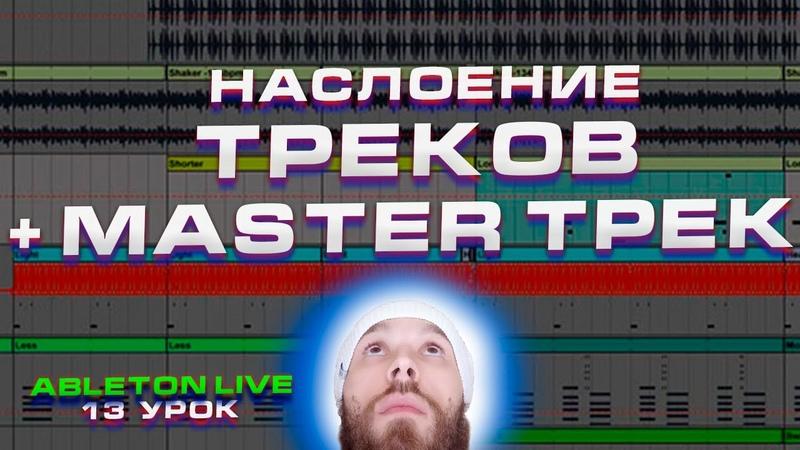 Ableton Live 10 Урок 13 Наслоение треков и Master трек