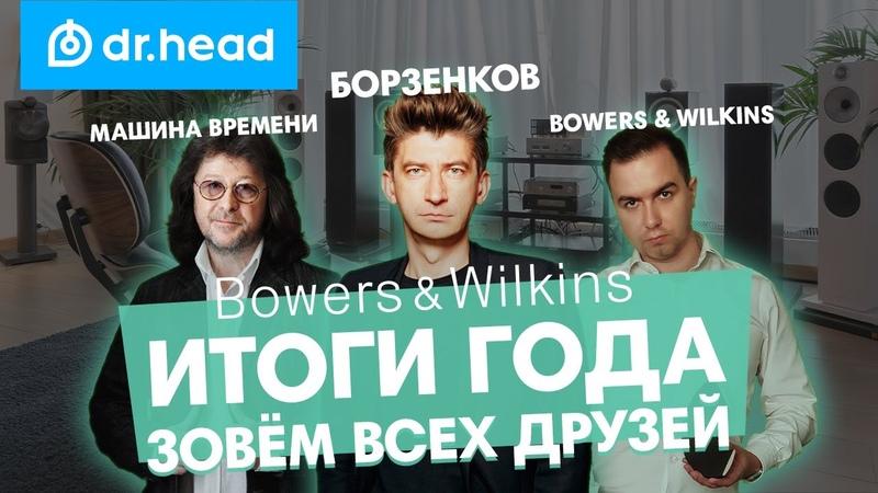 Анонс стрима призы от BowersWilkins, скидки в Doctorhead.ru и Александр Кутиков о своих колонках