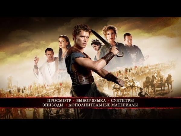 Сериал Бен Гур 1 серия исторически филмы