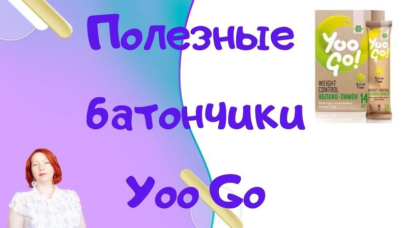 Полезные батончики Yoo Go от Siberian Wellness