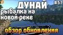 TheFisher Online - РЫБАЛКА на НОВОМ водоёме ДУНАЙ! Обзор обновления