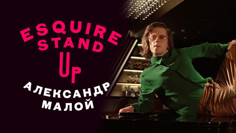 Александр Малой для Esquire Stand Up: о сексе и случайных разговорах (стендап)
