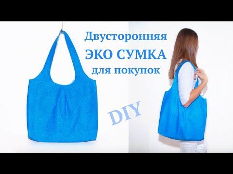Как сшить Эко Сумку для покупок / Сумка через плечо своими руками / Bag DIY sewing