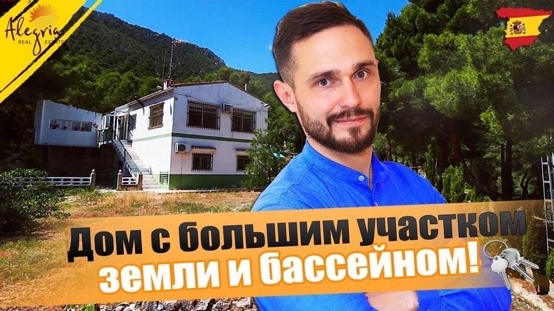 Дом с большим участком земли и бассейном в Испании Аликанте!