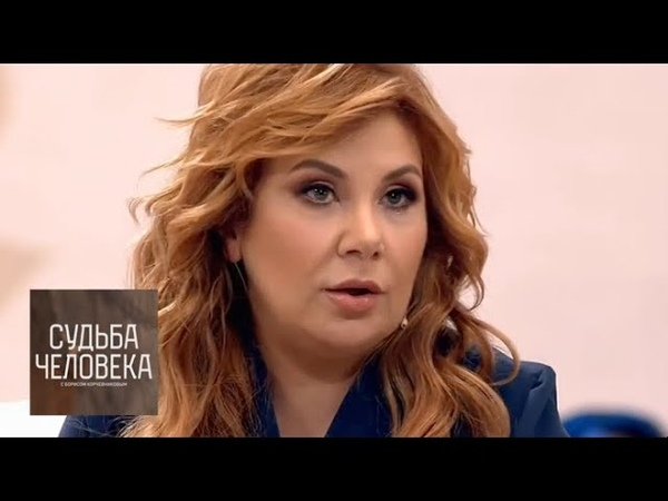 Марина Федункив Судьба человека с Борисом Корчевниковым