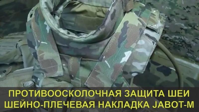 Противоосколочная защита шеи ШЕЙНО ПЛЕЧЕВАЯ НАКЛАДКА JABOT М R KARBID C T E