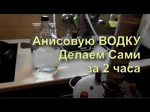 ✅ Анисовая Водка Делаем Сами Просто Рецепт Экстрактор Сокслета