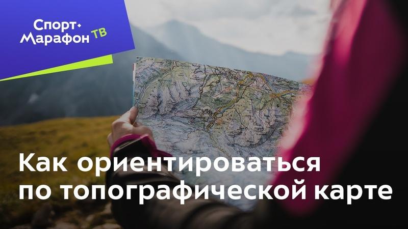 Как ориентироваться по топографической карте