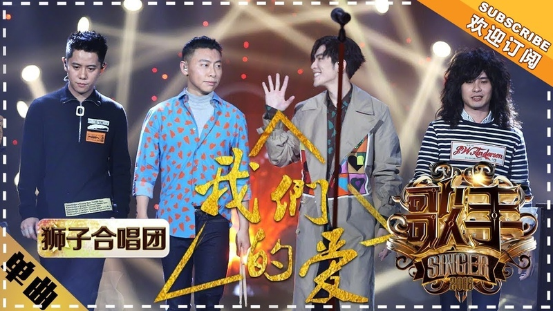 狮子合唱团《我们的爱》 单曲纯享《歌手2018》EP14 Singer 2018 歌手官方频道