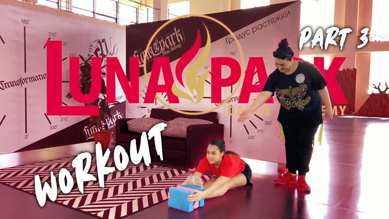 Workout 3 @LUNA РARK DANCE ACADEMY