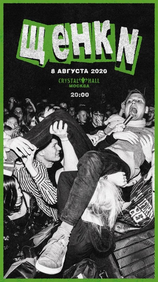 Афиша Москва ЩЕНКИ МОСКВА CRYSTAL HALL, 8.08