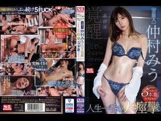 SSNI-844_Miu Nakamura