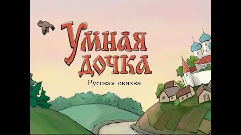 Гора самоцветов Умная дочка Русская сказка