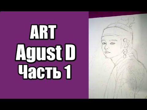 Agust D 대취타 ( D-2) ART 💜 Часть 1