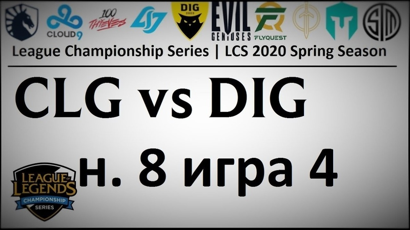 CLG vs. DIG Week 8 Day 1 LCS Spring 2020 ЛЦС Чемпионат Америки Counter Logic Dignitas